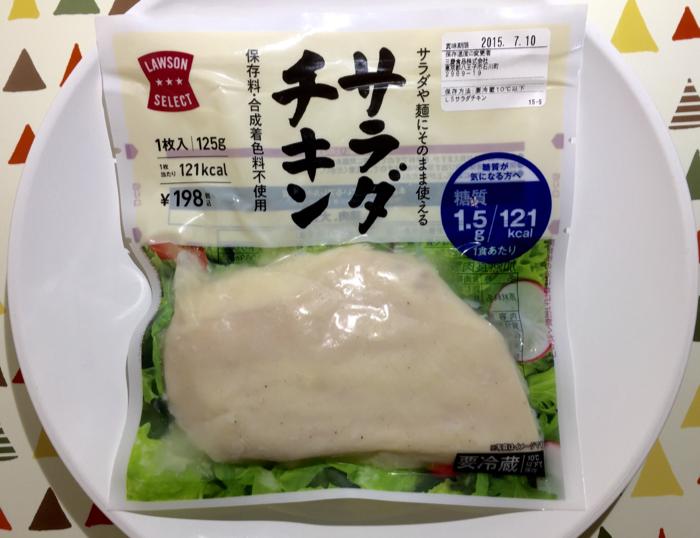 ローソン:サラダチキン【糖質1.5g/カロリー121kcal】 | コンビニ ...