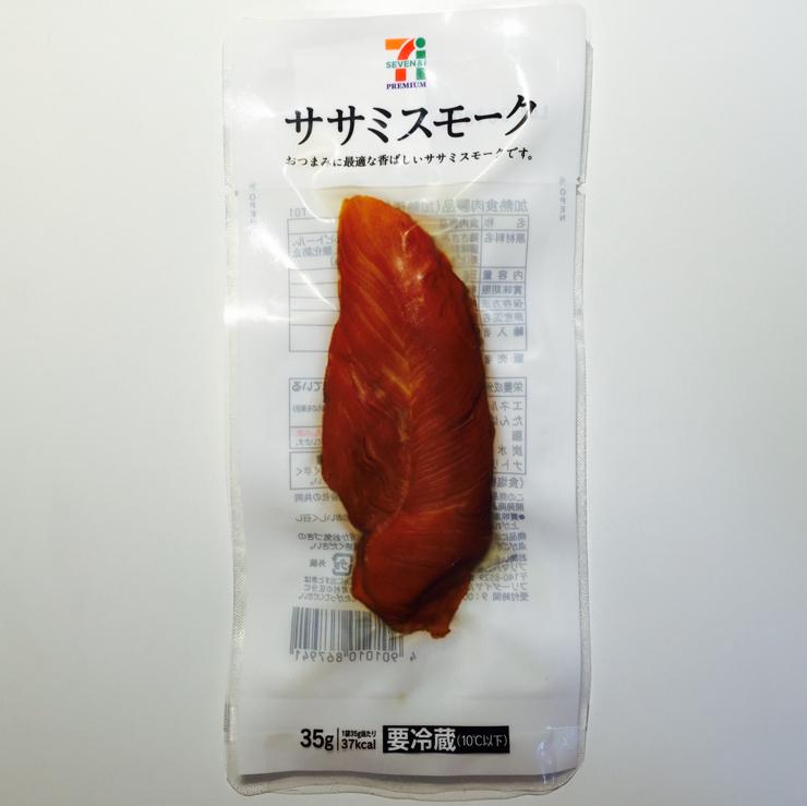 セブンイレブン:ササミスモーク【糖質0.6g/カロリー37kcal ...