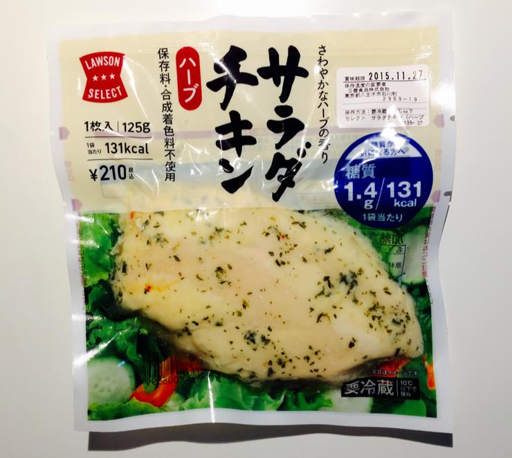 ローソン:サラダチキン ハーブ【糖質1.4g/カロリー131kcal ...