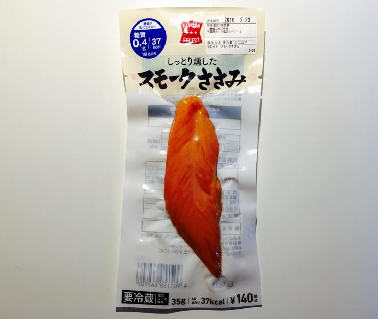 ローソン:スモークささみ【糖質0.4g/カロリー37kcal ...