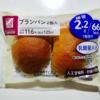 ローソン:ブランパン2個入【1個あたり糖質2.2g/カロリー66kcal】