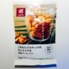 ローソン:くるみとココナッツのキャラメリゼ 素焼きアーモンド入り【糖質5.4g/カロリー249kcal】