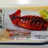 セブンイレブン:いか炙り焼【糖質2.7g/カロリー137kcal】