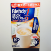 AGF:ブレンディスティックカフェオレ カロリーハーフ【1杯あたり糖質1.5g/カロリー25kcal】
