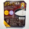 大塚食品:マンナンヒカリの25%カロリーカットごはん【糖質37.0g/カロリー168kcal】