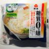 紀文:電子レンジで温めて食べる糖質0g麺(麺つゆ付き)【糖質1.7g/カロリー33kcal】
