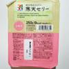 セブンイレブン:寒天ゼリー 白桃味【糖質1.5g/カロリー0kcal】