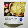 ローソン:さっくりコーンチップス【糖質9.1g/カロリー80kcal】