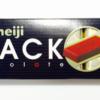 明治:ブラックチョコレートスティックパック【1枚あたり糖質2.08g/カロリー23.7kcal】