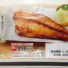 セブンイレブン:ほっけの塩焼【糖質0.04g/カロリー100kcal】