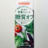 カゴメ:野菜ジュース糖質オフ【糖質3.3g/カロリー21kcal】