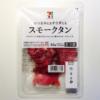 セブンイレブン:スモークタン【糖質1.6g/カロリー123kcal】
