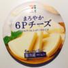 セブンイレブン:まろやか6Pチーズ【1個あたり糖質0.2g/カロリー56kcal】