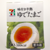セブンイレブン:味付き半熟ゆでたまご【糖質0.6g/カロリー66kcal】