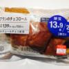 ローソン:ブランのチョコロール【糖質13.9g/カロリー232kcal】